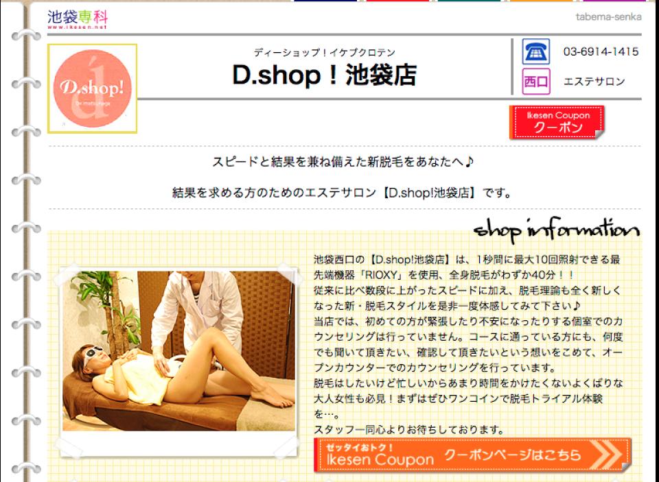 ディーショップ (D.shop)