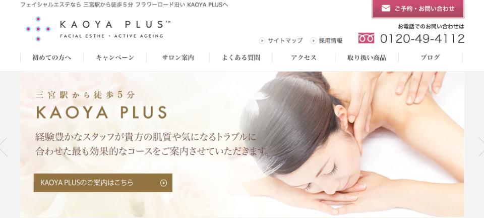カオヤ プラス(Kaoya plus)