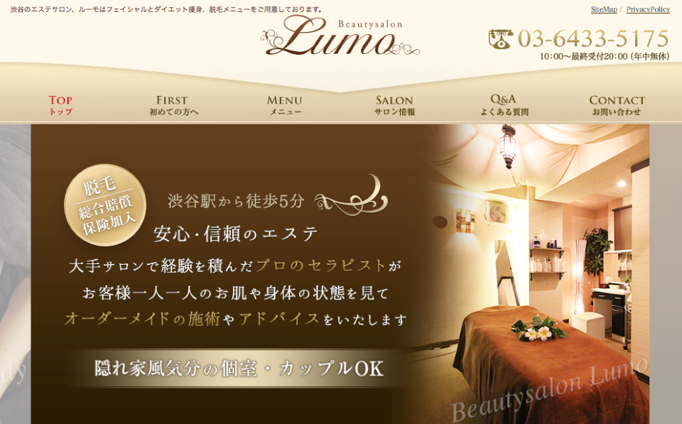 Beauty salon Lumo(ビューティサロンルーモ)